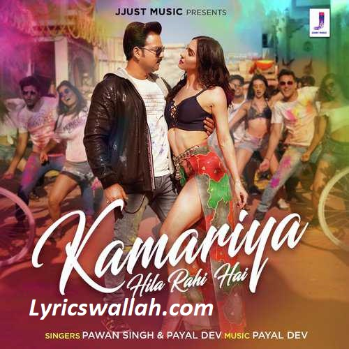 Kamariya Hila Rahi Hai Song Lyrics